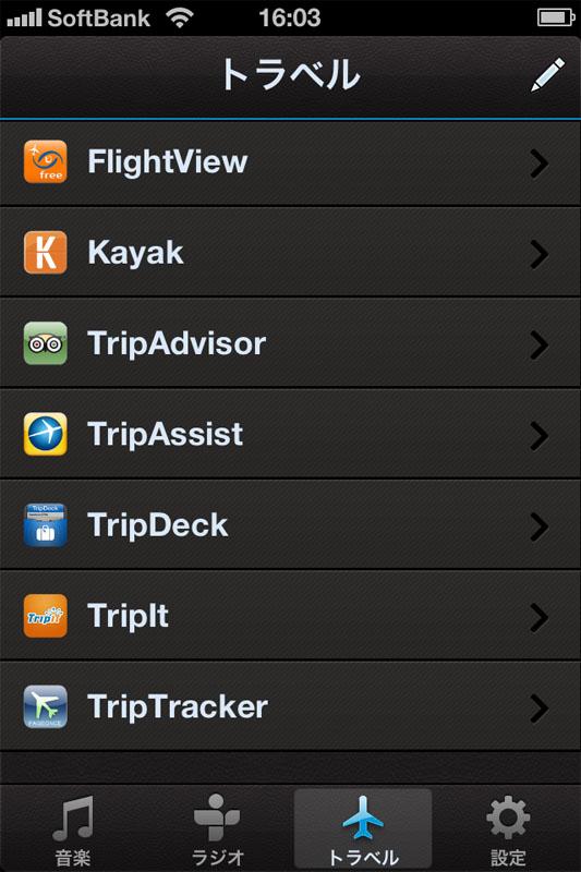 旅行で活用できそうなアプリがズラッと並び、ランチャーのようにそこから各アプリにアクセスできる