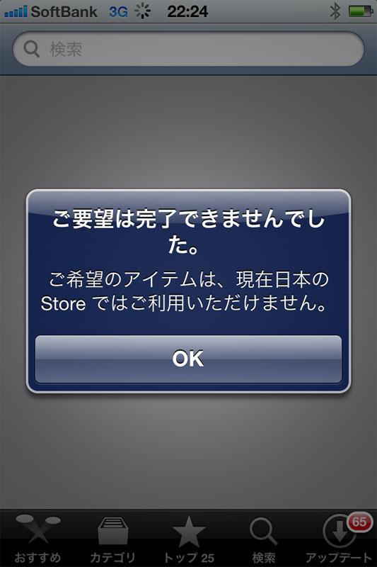一部アプリは日本からダウンロードできなかった
