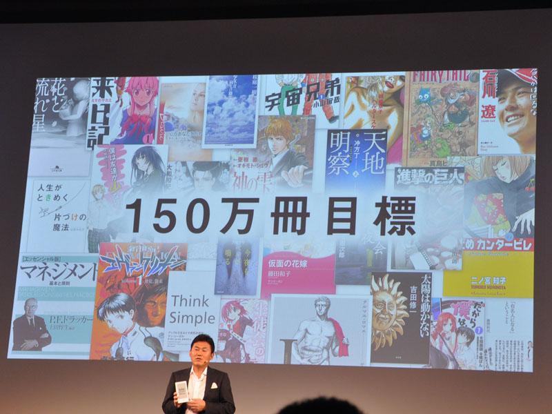 日本語対応コンテンツは、将来的には150万冊を目指すとしている