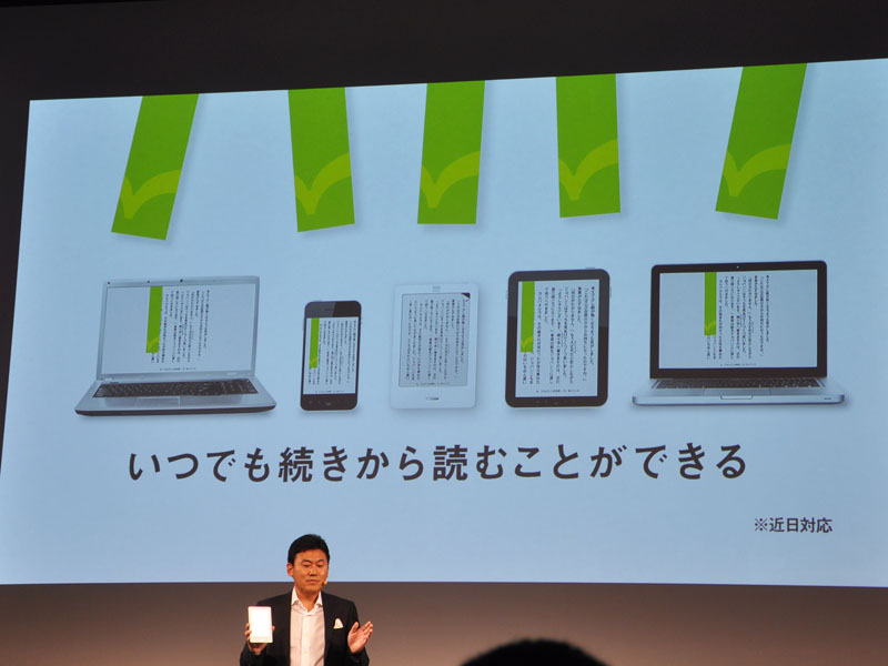 kobo touchの「マルチデバイス対応」は「準備中・開発中」とのこと