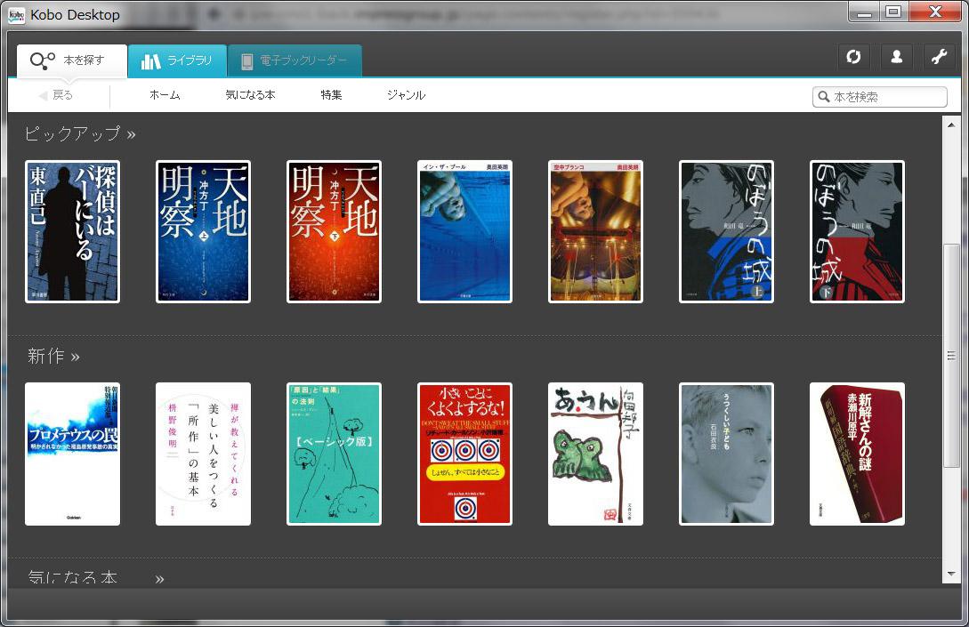 Kobo Desktop