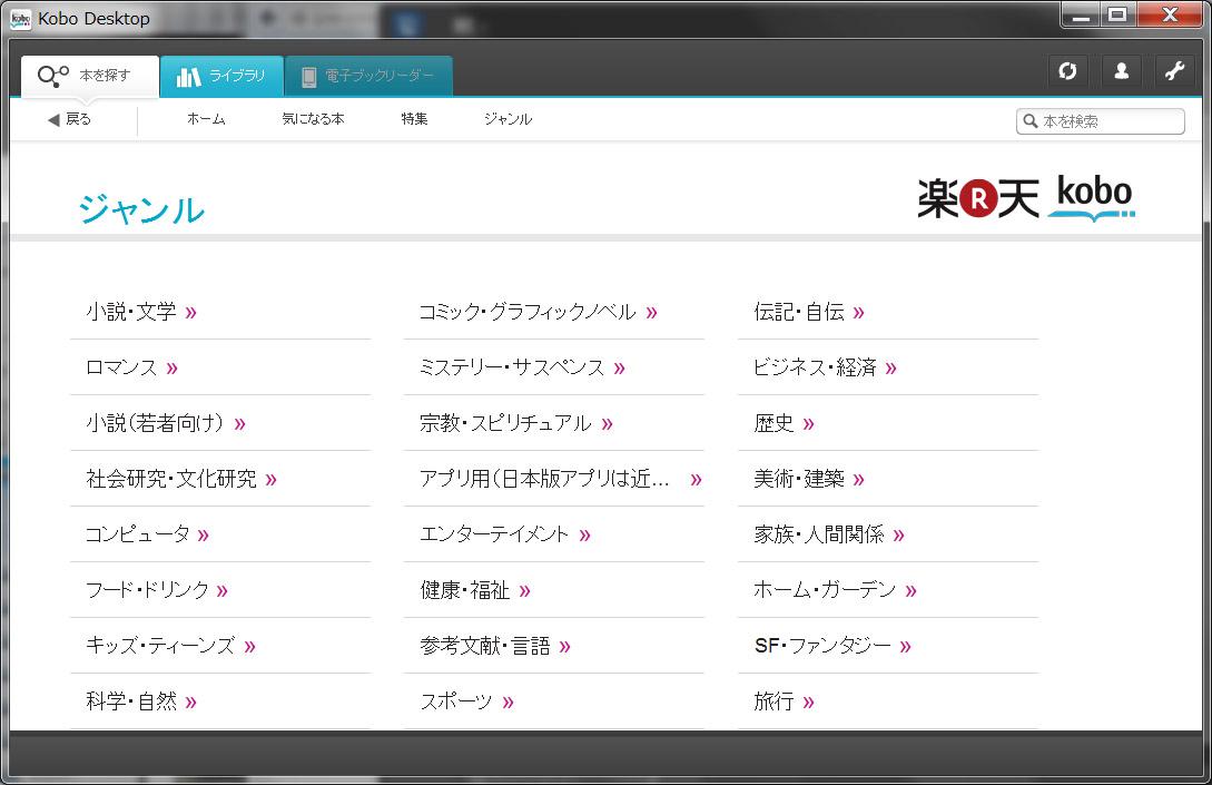 Kobo Desktopのジャンル検索