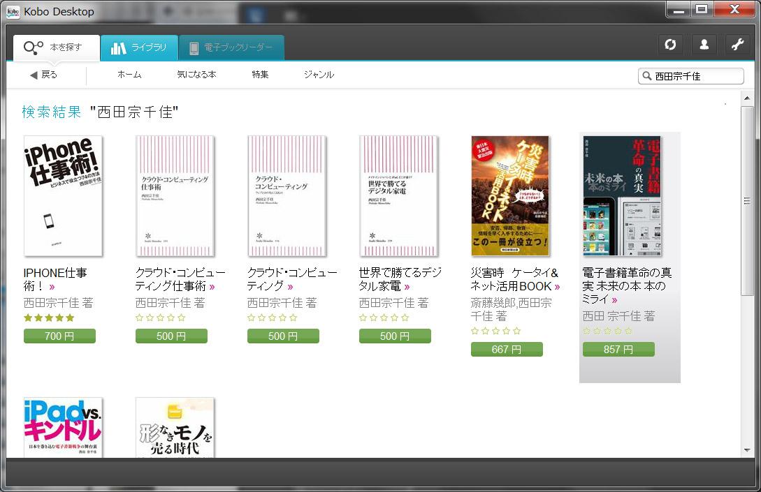 9月13日20時現在の「西田宗千佳」検索結果。特に問題なく8件表示された