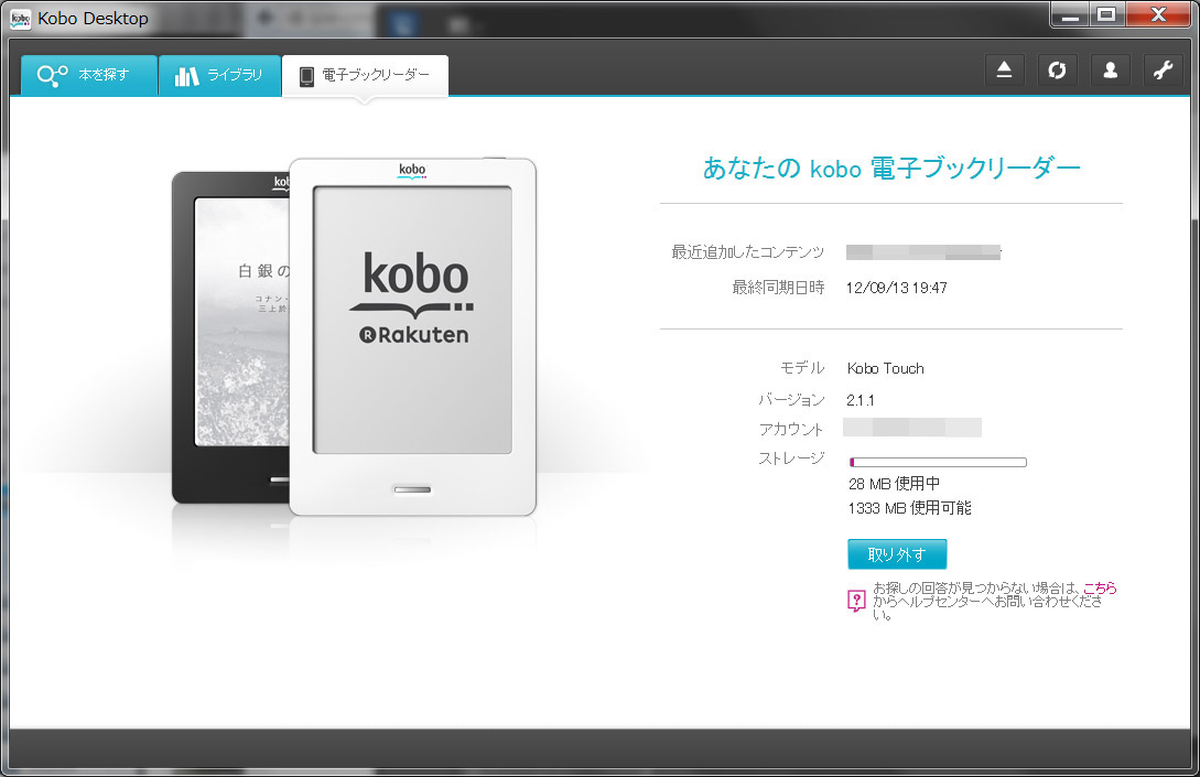 kobo touchと同期