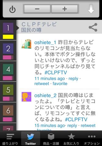 ツイート表示画面