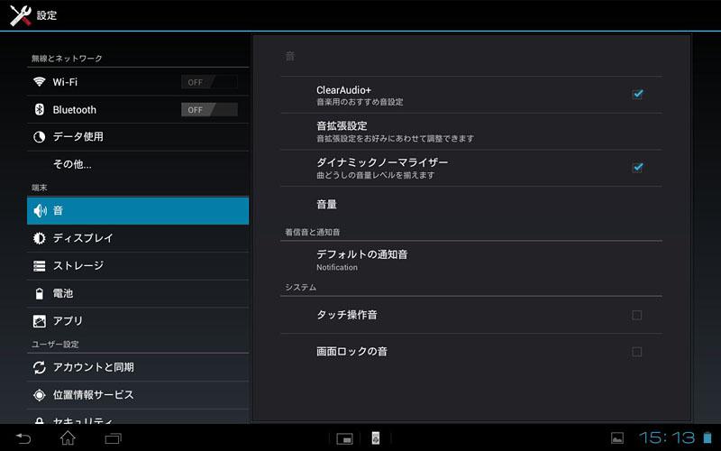 「ClearAudio+」のチエック一発で、複数の機能がON