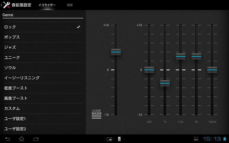 ClearAudio+をOFFにすれば、CLEAR BASSとグラフィックスイコライザが使える