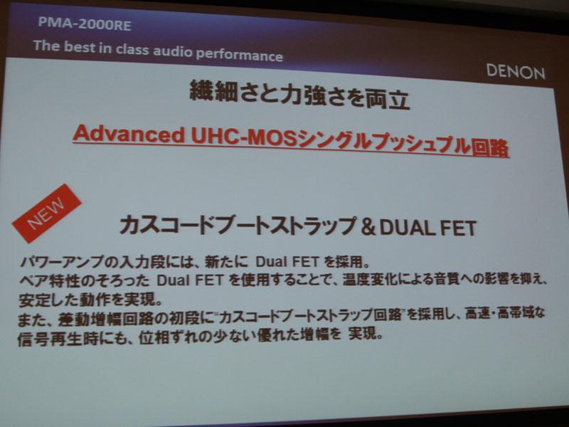 DUAL FETとカスコードブートストラップを搭載