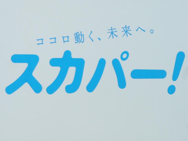 新ブランドロゴは淡いブルーに