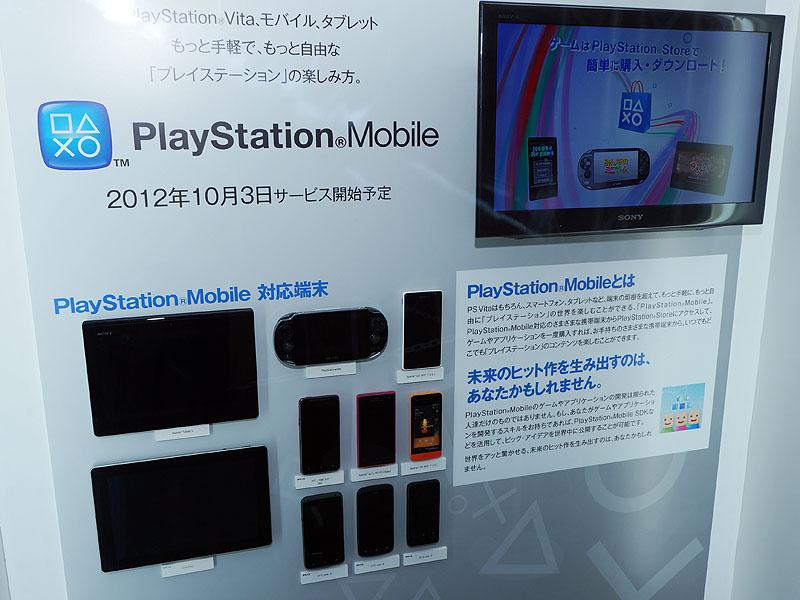 タブレットやスマートフォンにもPlayStationの世界を広げる、PlayStation Mobileの紹介も