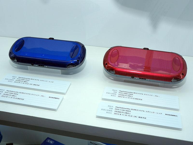 PS Vitaの新色「コズミック・レッド」と「サファイア・ブルー」