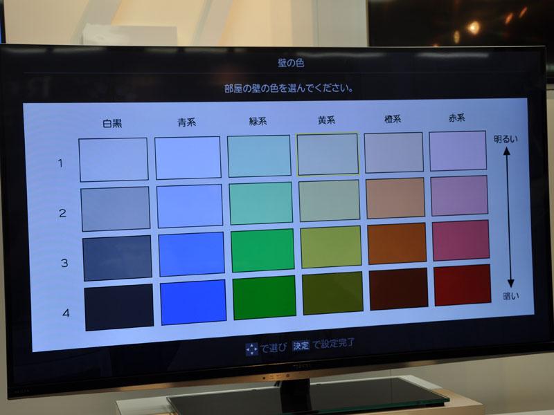 おまかせドンピシャ高画質では、壁の色を指定