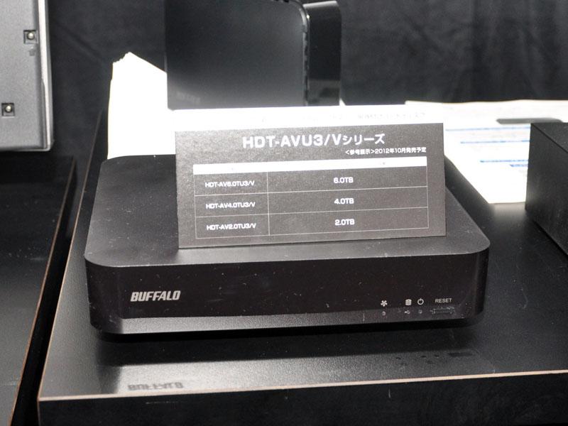 バッファローの「HDT-AVTU3/Vシリーズ」