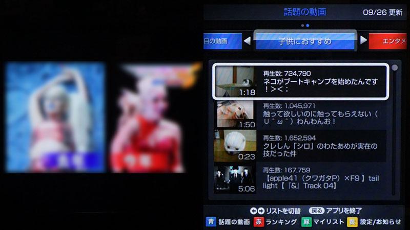 アプリキャスト版『ニコニコ動画 ~ピックアップ~』のメニュー画面。左側にテレビが表示されている。ウィジェット機能の1つとして提供されているv