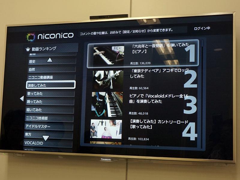 ビエラ・コネクト版『niconico』。全画面が使われているのがBRAVIA用との違いだ