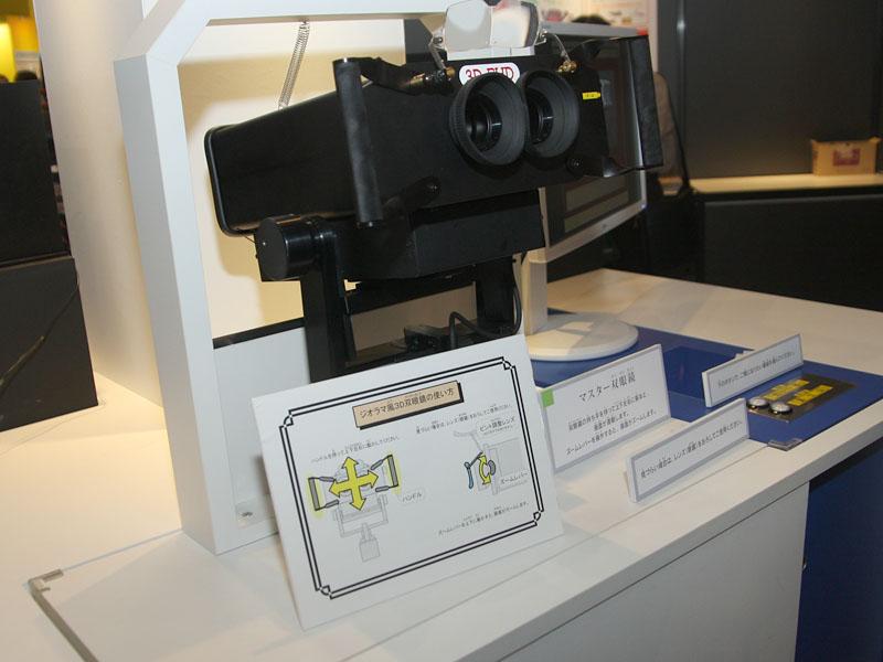 ジオラマ3D双眼鏡