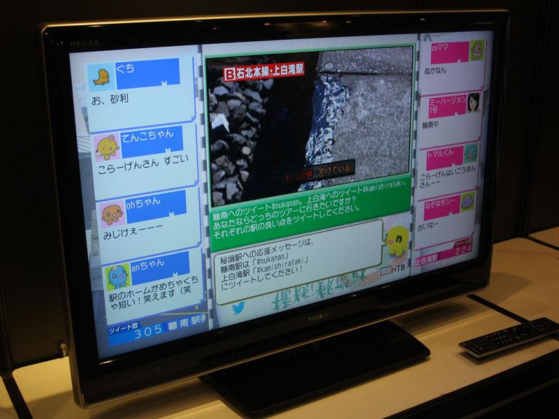 TeleVidEchoの画面。左右にツイートを表示