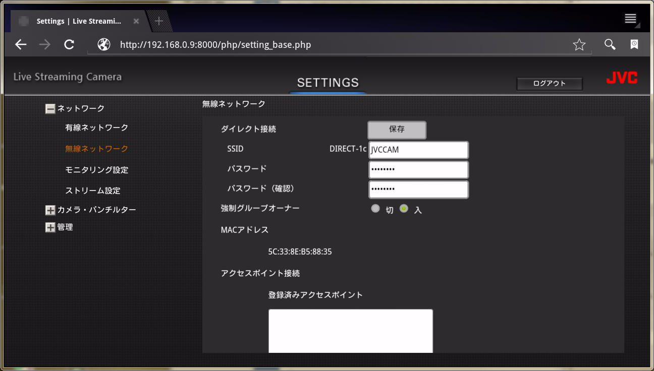 「JVC CAM Control Single」の操作画面