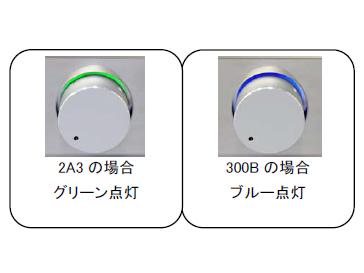 真空管2A3/300Bの判別状況をグリーン/ブルー点灯で確認可能
