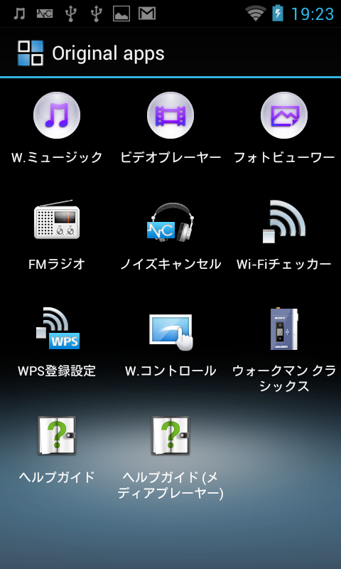 ソニーオリジナルアプリ