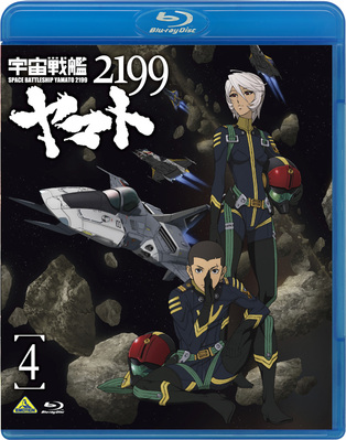 "Blu-ray版<br><font size=""-2"">(c)2012 宇宙戦艦ヤマト2199 製作委員会</font>"