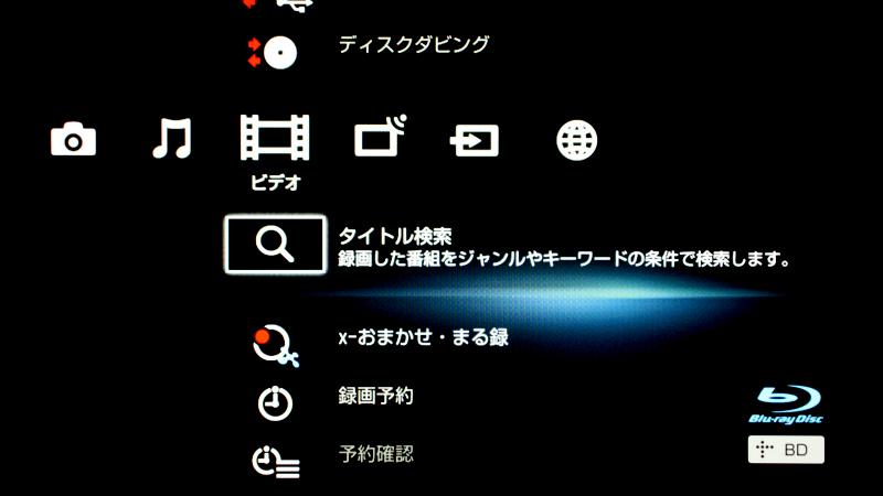 ビデオのリストにあるタイトル検索。録画済みの番組を対象した検索で、内蔵/USB HDDを指定して検索を行なう