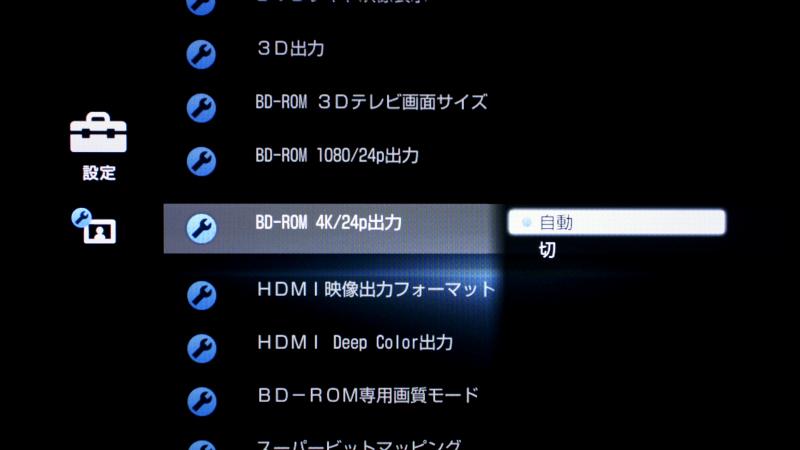 新設されたBD-ROM 4K/24p出力の項目。自動にしておけば、BDの1080/24pの映像を4K/24pでアップコンバート出力する