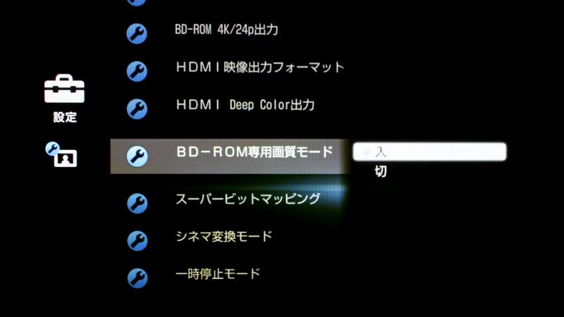BD-ROM専用画質モードを「入」にすると、BD-ROM再生時の画質調整を個別にメモリーできるようになる。それぞれに好みの画質をメモリーしておくと再生が楽になる