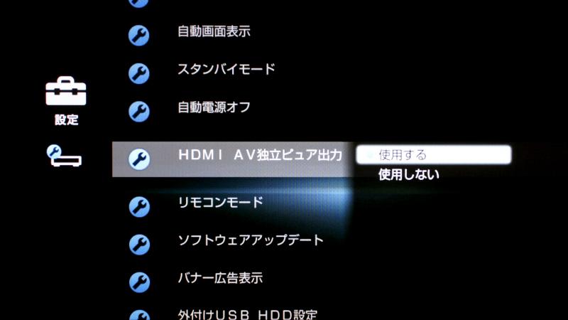 HDMI AV独立ピュア出力も「入」にする。これでテレビとAVアンプにそれぞれHDMI接続し、映像と音声を独立して伝送する。高画質/高音質を期待できる