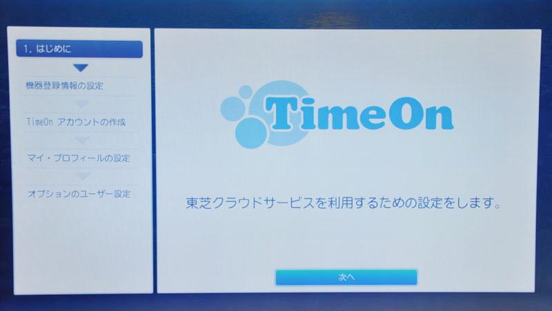 TimeOnの設定画面