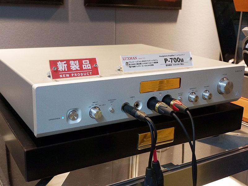バランス対応のフラッグシップ・ヘッドフォンアンプ「P-700u」