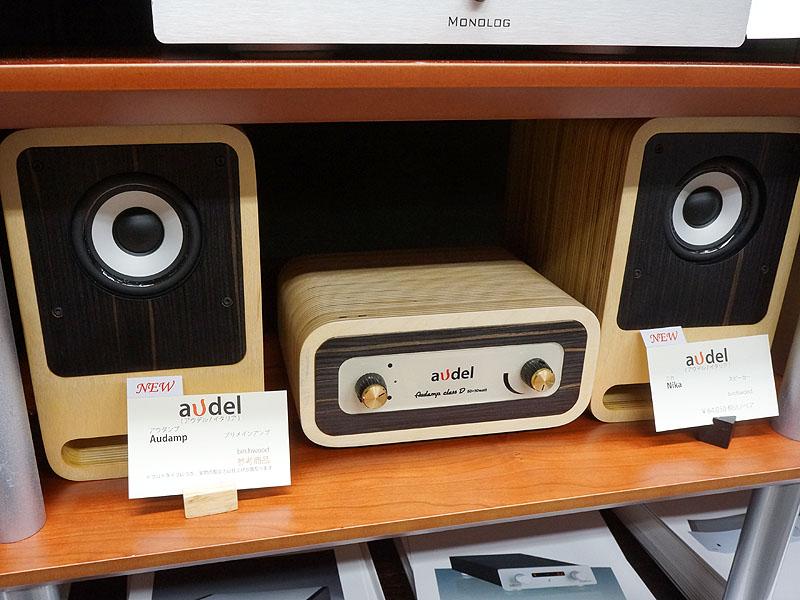 イタリア、アウデルのオシャレなコンポ。左右のスピーカーは既発売の「Nika」(ペア64,050円)、中央のプリメイン「Audamp」が今後発売予定