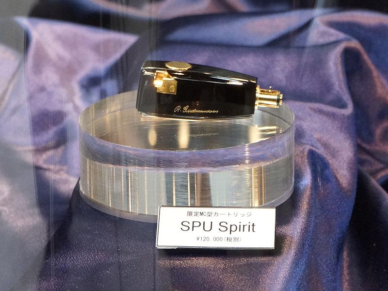 500個限定生産のアナログカートリッジ「SPU Spirit」