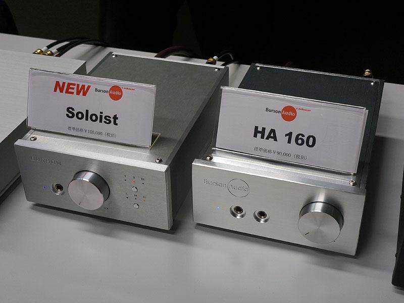 今井商事のブースでは、オーストラリアのバーソン・オーディオのプリアンプ「Sololist」を展示。11月21日発売で、価格は110,250円。右の製品はヘッドフォンアンプの「HA 160」(94,500円)