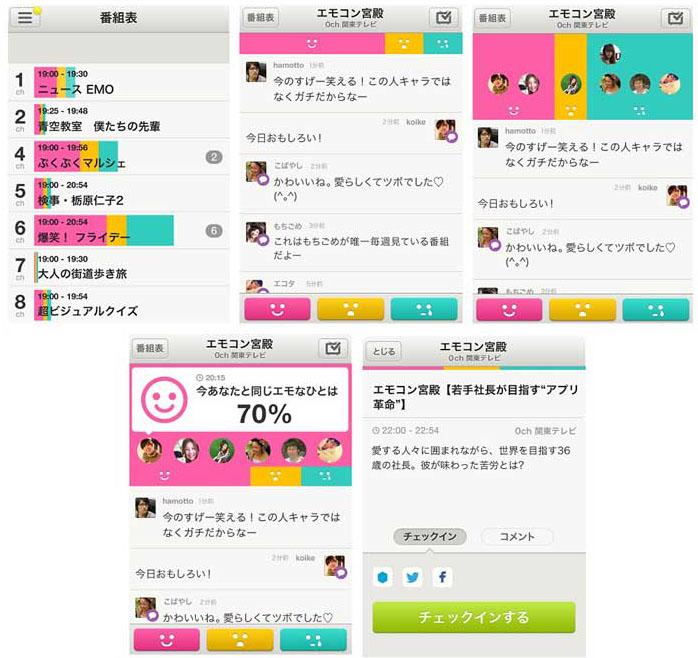 アプリの使用イメージ。左上が番組表画面。色分けグラフで、見ている人の番組に対する感情がわかるようになっている