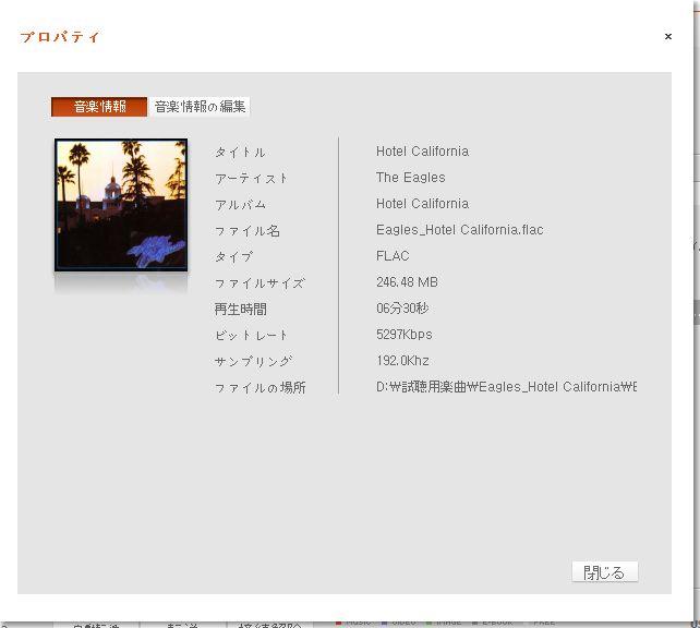 「iriverPlus4」の画面