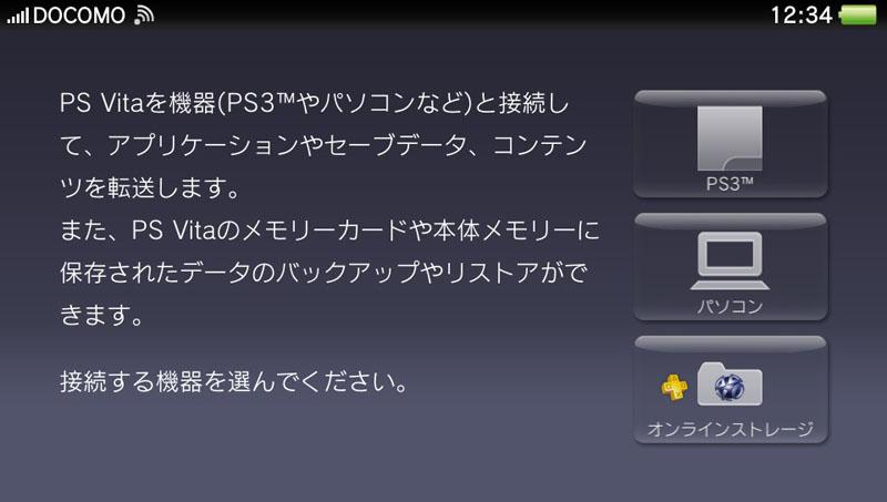 「PlayStation Plus」で利用可能になるセーブデータのオンラインストレージアップロード機能