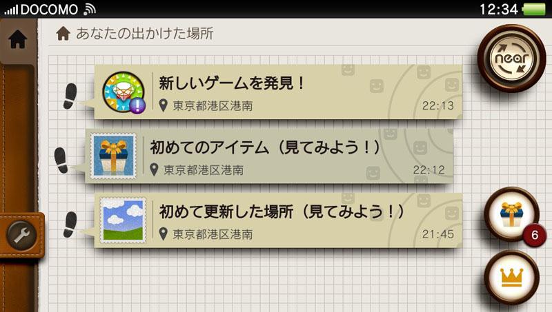 Eメールアプリも追加された