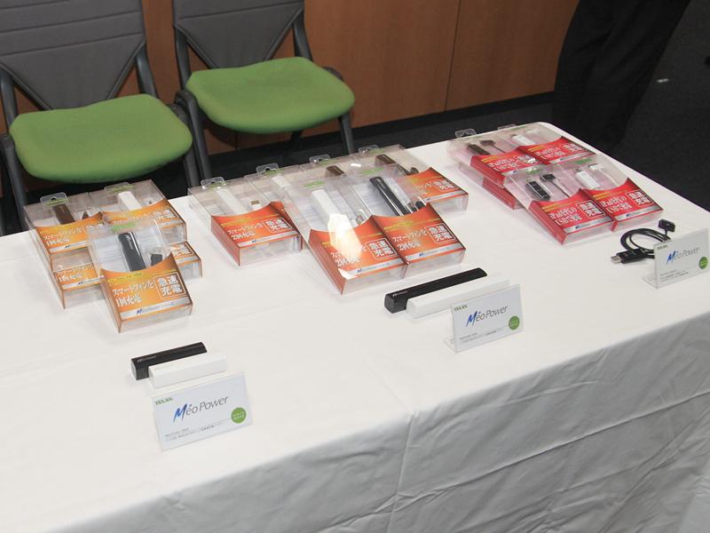 左から、モバイルバッテリ「MeoPower 2800」(実売3,980円)、「MeoPower 5600」(実売5,980円)、30pin Dockコネクタ搭載USB充電アダプタ「MeoPad Apple30」(実売1,280円)
