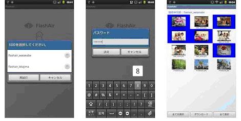 Android版アプリの使用イメージ