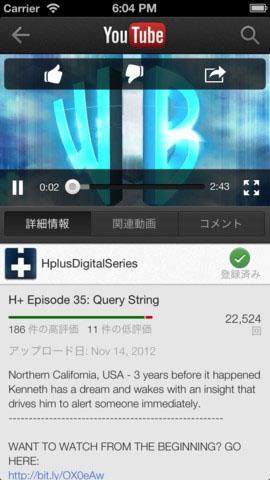 iOS向けのYouTubeアプリ