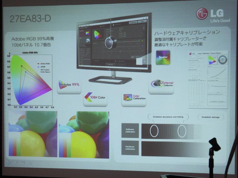 Adobe RGB比99%の広色域を実現