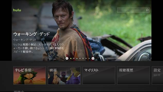 Wii U向けのHuluアプリの画面イメージ
