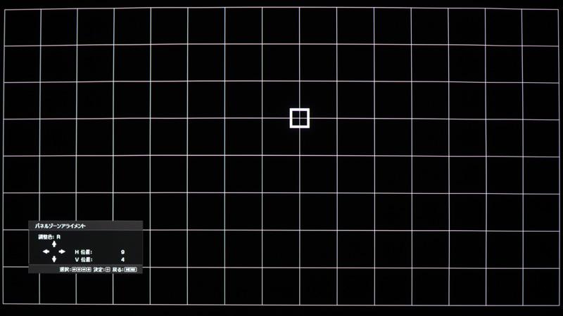 VPL-HW50ESにも色収差による色ズレを修正できる「パネルシフトアライメント」を搭載。VPL-HW50ESでは144(=16×9)点において個別の調整が出来る「ゾーン調整」に対応した