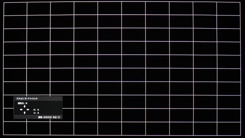 ゾーン調整ではなく、画面全体をシフトする従来の調整方式にも対応。