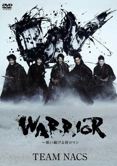 WARRIOR ~唄い続ける侍ロマン(C)CREATIVE OFFICE CUE/AMUSE