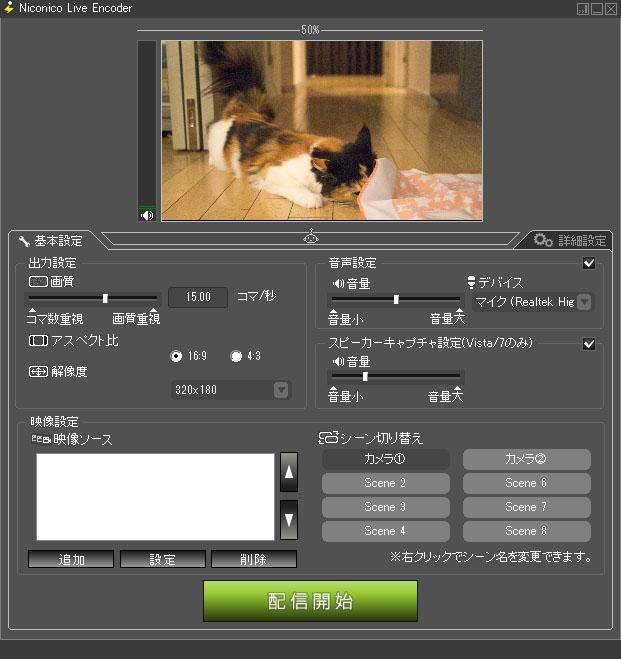 「Niconico Live Encoder」の標準画面