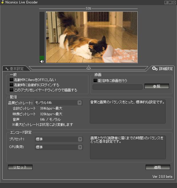 「Niconico Live Encoder」の詳細設定画面