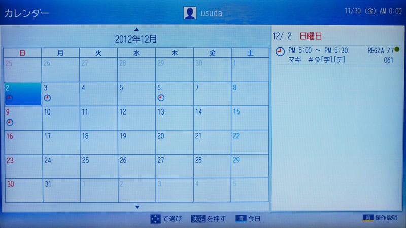 カレンダー。予約状況を管理できる