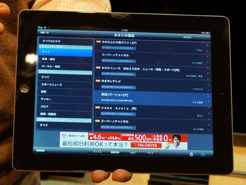 iPad版「RECOPLA」